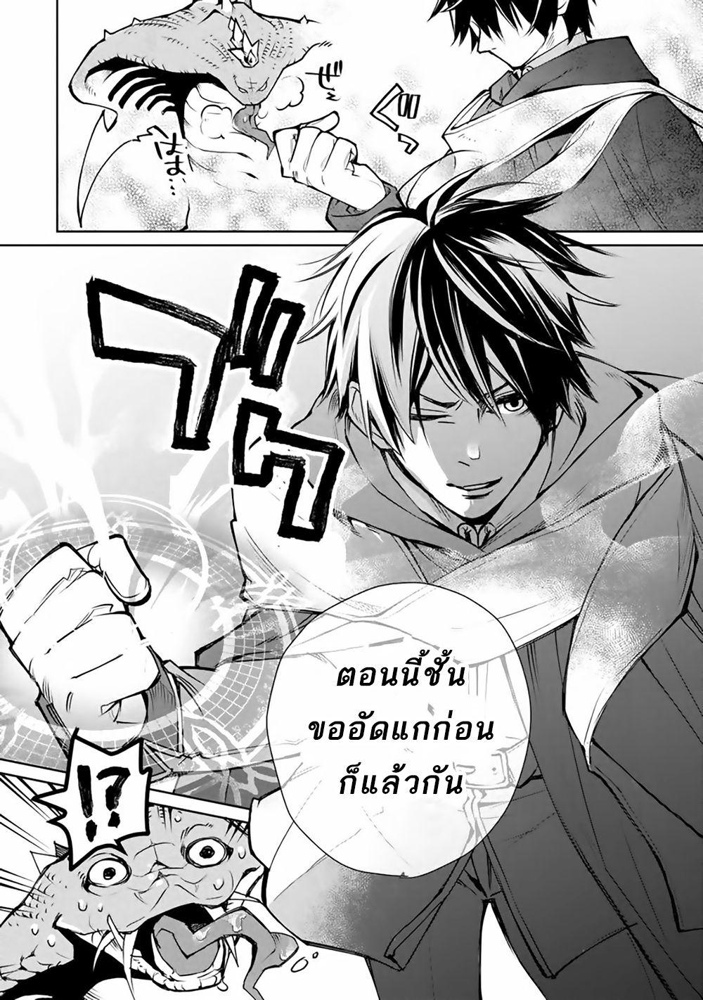 อ่านการ์ตูน Saikyo no mado-shi. Hiza ni ya o ukete shimattanode inaka no eihei ni naru ตอนที่ 1.3 หน้าที่ 3