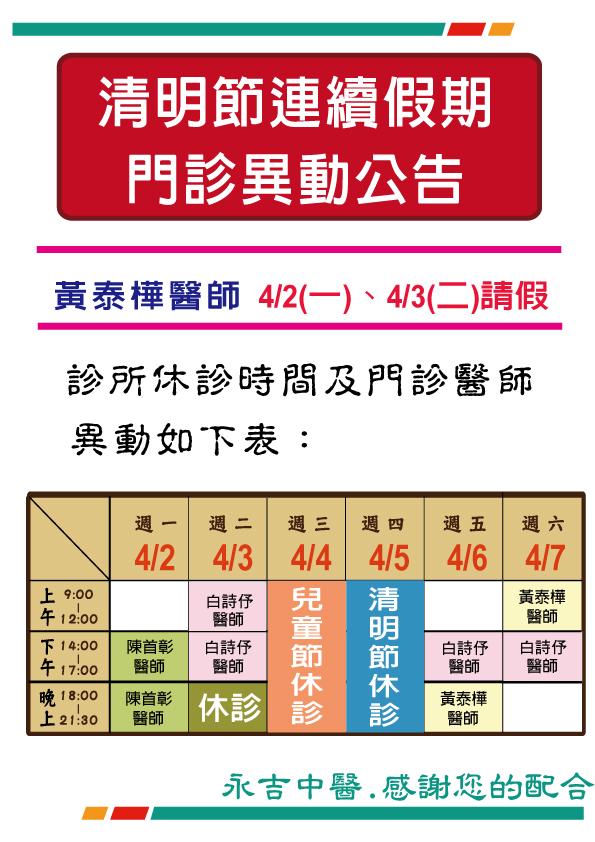 永吉中醫診所