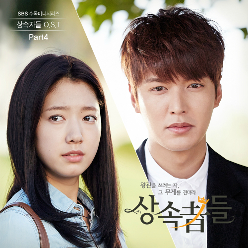 Chord : 2Young - Serendipity (OST. The Heirs)