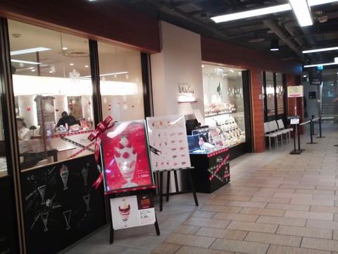 外観1 よつ葉ホワイトコージ札幌パセオ店