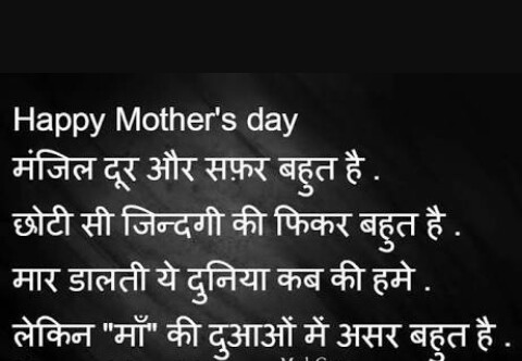 Mothers Day Messages In Hindi Mothers Day Wishes Quotes Happy