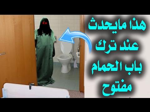 تحذير خطير ! انظر ماذا يحدث للمنزل عندما تترك باب الحمام مفتوح