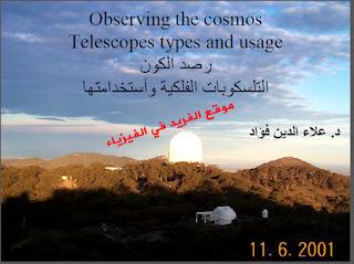 تحميل كتاب التلسكوبات الفلكية pdf ، التلسكوبات الفلكية ـ أنواع التلسكوبات ـ استخدامات التلسكوب ـ أوجه الشبه والاختلاف بين التلسكوبات ـ مكونات ( أجزاء ) التلسكوب ـ فوائد التلسكوب ، Observing the cosmosTelescopes types and usage