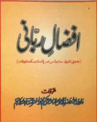 Afzal-e-Rabani PDF islamic urdu books