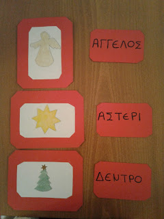 Χριστουγεννιάτικες δραστηριότητες για τον Παιδικό σταθμό-Νηπιαγωγείο.