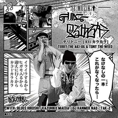 [MUSIC] テリトニー – 831カラカラ (2014.12.17/MP3/RAR)
