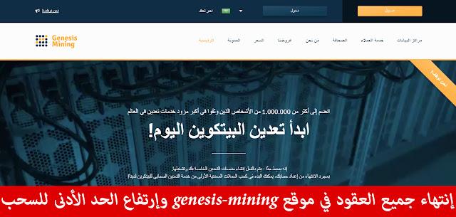 إنتهاء جميع العقود في موقع genesis-mining وإرتفاع الحد الأدنى للسحب