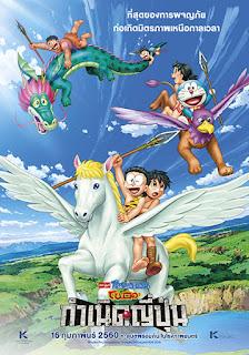 Doraemon The Movie 2016 (2017) โดราเอมอน ตอน โนบิตะกำเนิดประเทศญี่ปุ่น