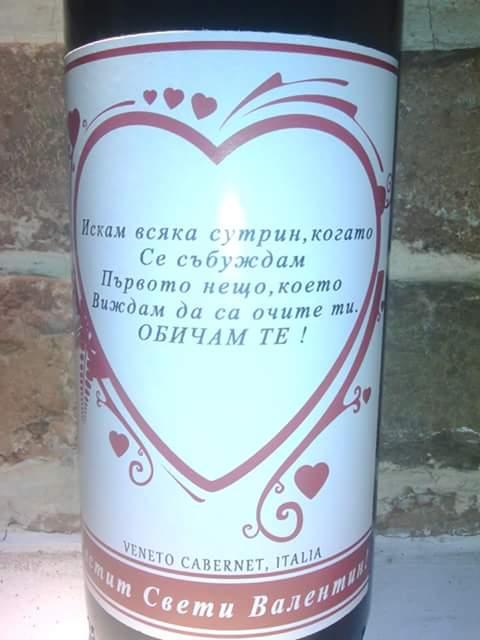 vino italiano etiqueta búlgaro