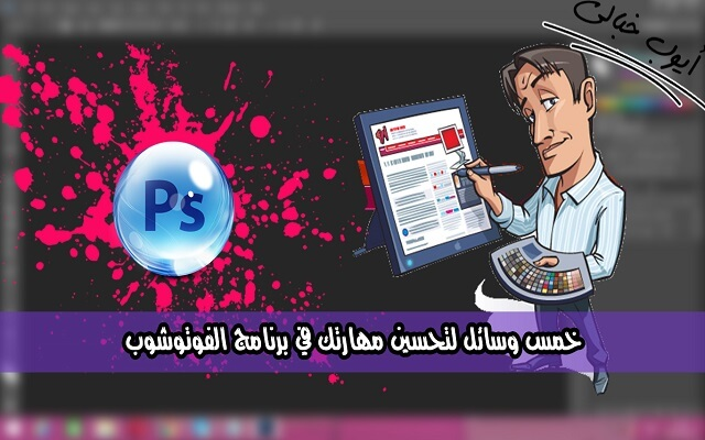5 Tips for the professionalism of  photoshop 1
