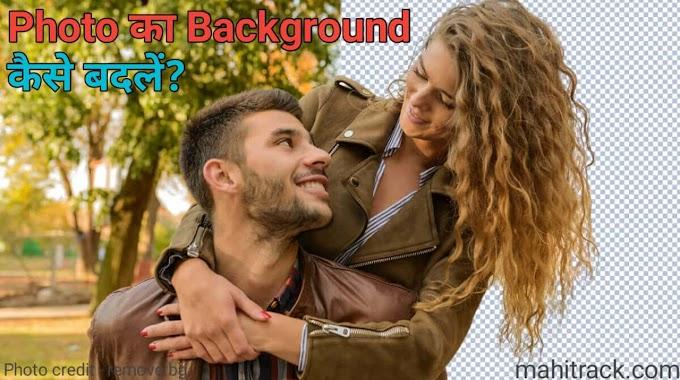 5 सेकंड्स में बदलें फोटो का बैकग्राउंड | Photo Ka Background Kaise Badle/Hataye?