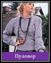 vyazanie spicami pulover spicami dlya jenschin so shemoi i opisaniem