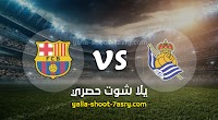 موعد مباراة برشلونة وريال سوسيداد اليوم السبت بتاريخ 14-12-2019 الدوري الاسباني