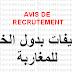 توظيفات بدول الخليج للمغاربة
