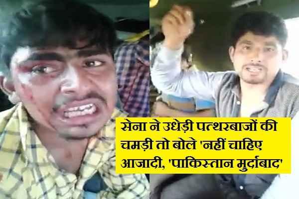 stone-pelter-video-viral-nahi-chahiye-azaadi-pakistan-murdabad