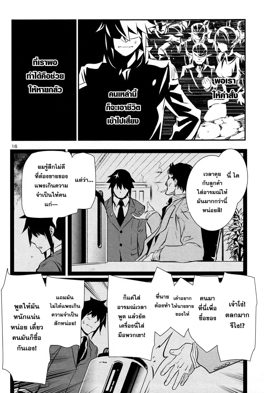 อ่านการ์ตูน Shinju no Nectar ตอนที่ 6 หน้าที่ 16