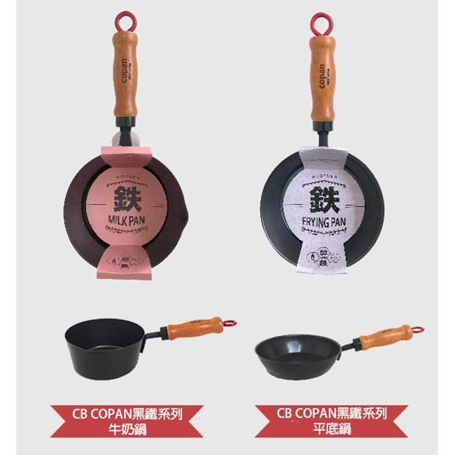 【限時團購】體驗CB-copan黒鉄フライパン(迷你小鐵)即日起至2018/10/15