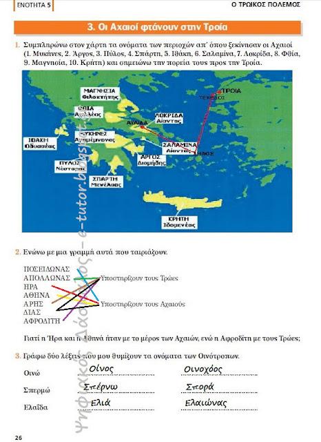 Οι Αχαιοί φτάνουν στην Τροία - Ενότητα 5 - ο Τρωικός πόλεμος