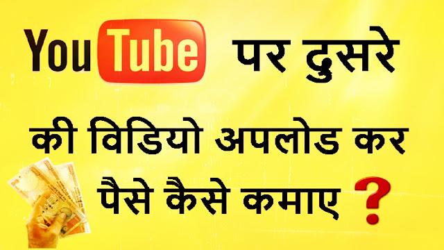 Youtube पर दुसरो की वीडियो से पैसा कमाए