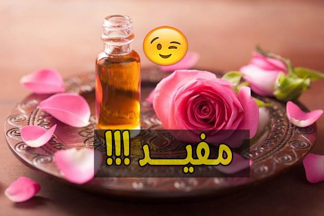 استعمال زيت الورد لتجميل البشرة والجسم | ملكة العرب.