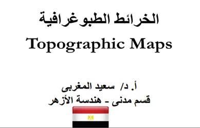 الخرائط الطبوغرافية Topographic Maps pdf
