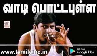 Vadi Potta Pulla | Vadivel Paadiya Paadal