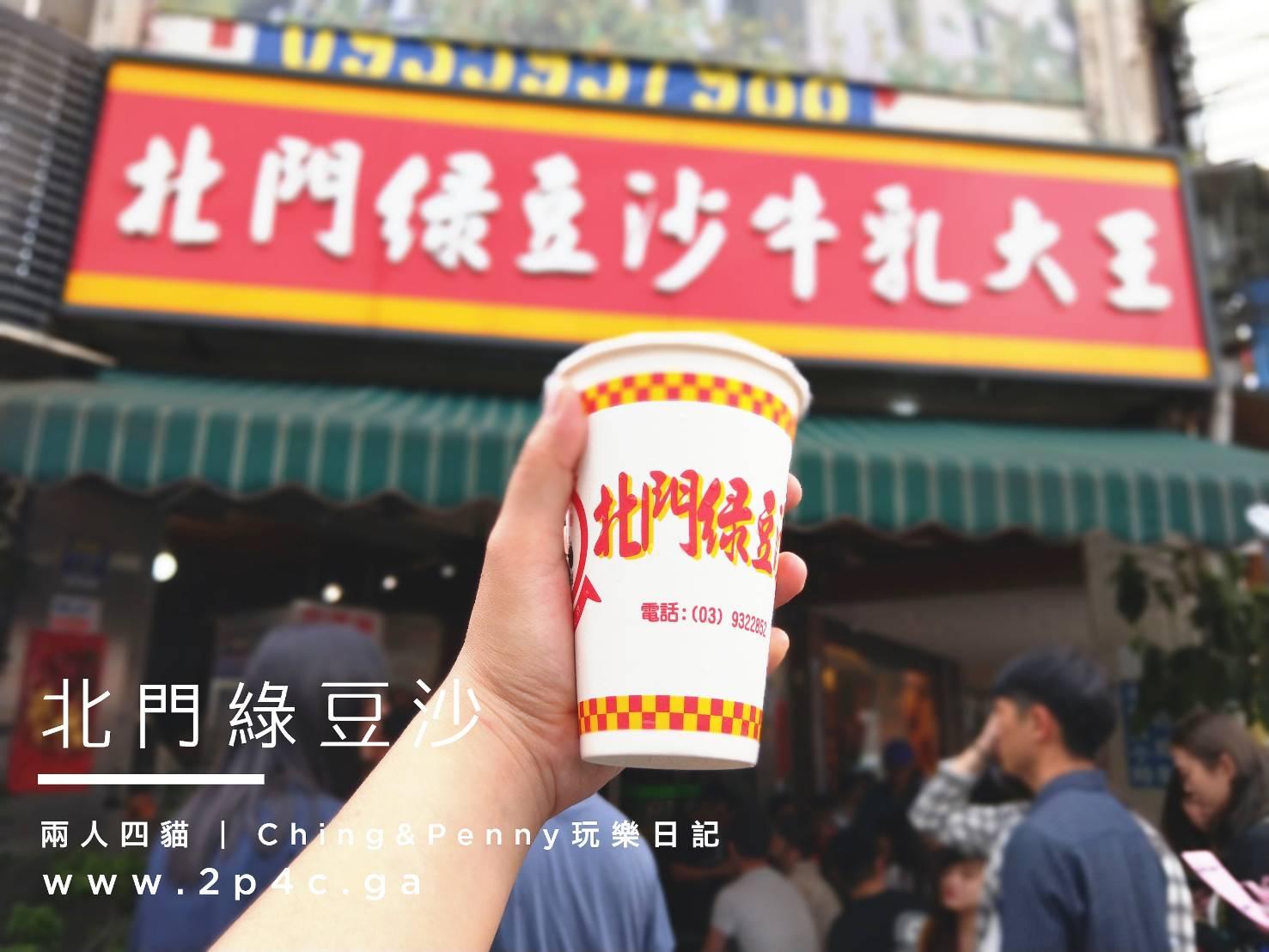 【宜蘭 美食】終於喝到啦!綿密消暑飲品  北門綠豆沙牛乳大王   (附菜單)