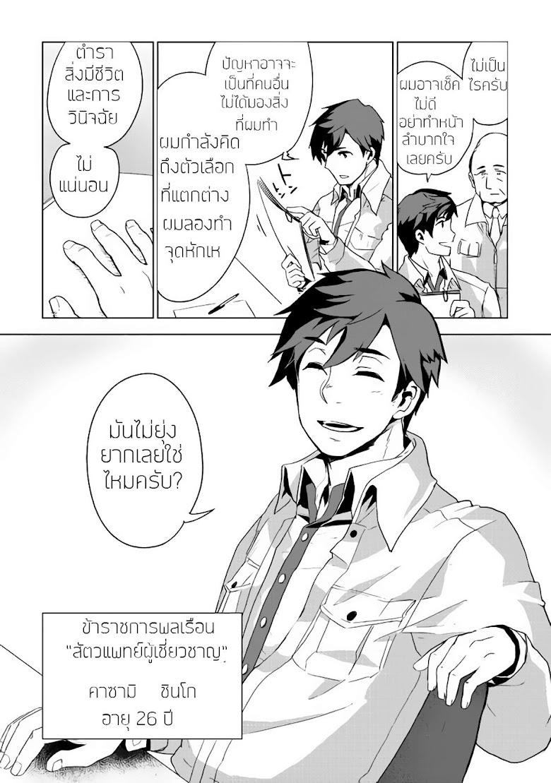 Jui-san no Oshigoto in Isekai - หน้า 5