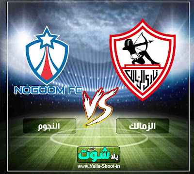 مشاهدة مباراة الزمالك والنجوم بث مباشر اليوم 9-2-2019 في الدوري المصري
