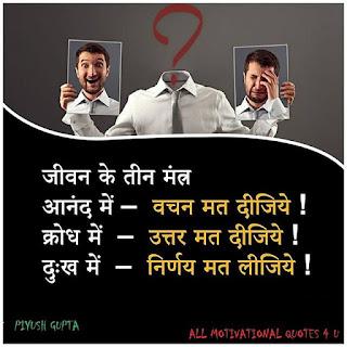 hindi suvichar wallpaper download | हिंदी सुविचार डाउनलोड