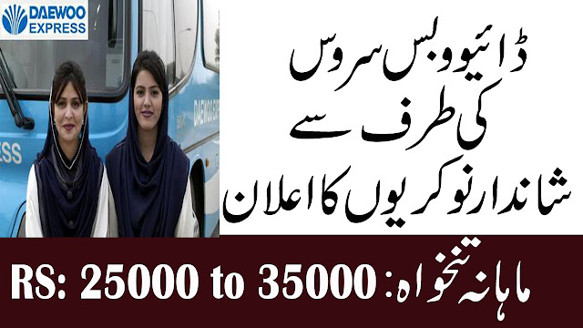 Daewoo Pakistan Express Bus Service Jobs 2019 | Salary Package Rs 25000 to 35000 | Apply Online