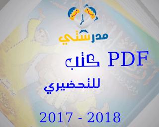 كتب pdf للتحضيري