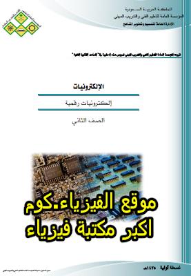 كتاب الالكترونيات الرقمية للمبتدئين pdf