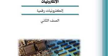 كتاب الكهرومغناطيسية بالعربي