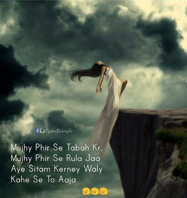 pyari diary sad dairy urdu poetry images