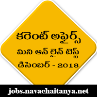 December current affairs practice bits in telugu