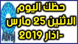 حظك اليوم الاثنين 25 مارس-اذار 2019