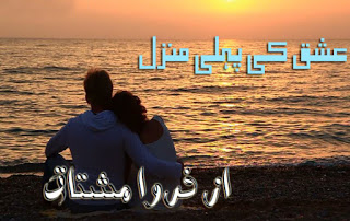 Ishq Ki Pehli Manzil Novel Episode 25 Last By Farwa Mushtaq / Download & Read Online