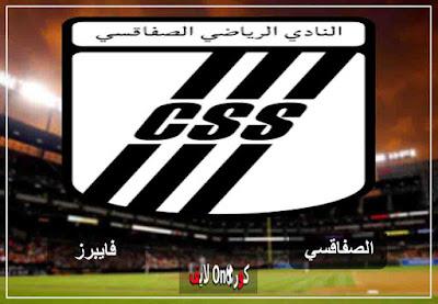 مشاهدة مباراة الصفاقسي التونسي وفايبرز بث مباشر اليوم