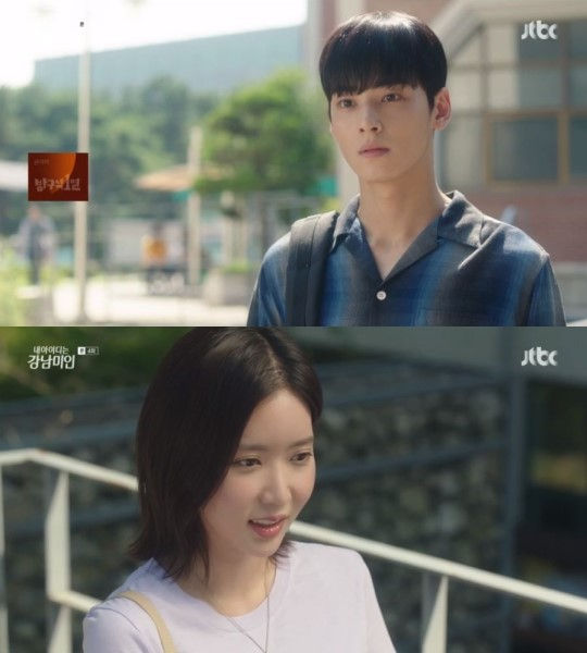 SPOILERS!!!][My ID is Gangnam Beauty] Episode 4 ~ Let's