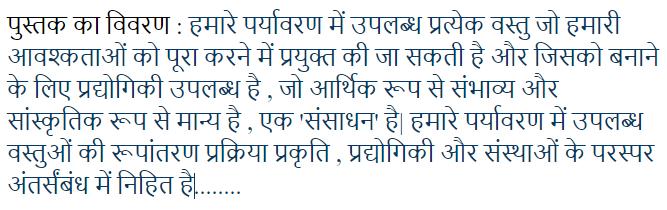 NCERT Geography Class-10 : Hindi PDF Book
