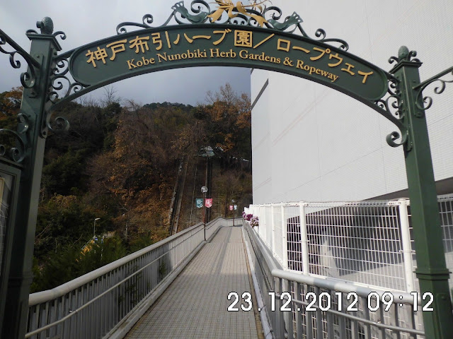 Kobe Nunobiki Herb Gardens & Ropeway