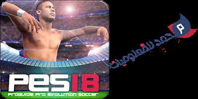 لعبة PES 2018 الرسمية التي رفعت على سوق بلاي قبل يومين سارع بتحميلها