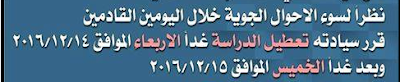 تأجيل الدراسه بسبب سؤ الاحوال الجويه فى بعض المحافظات 14/12/2016