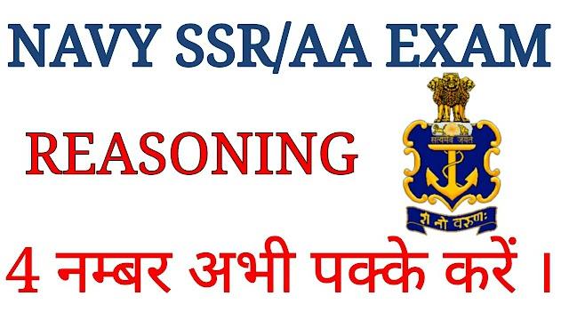 Indian Navy SSR/AA Exam Reasoning - GK Portion