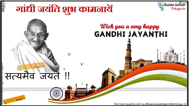 Happy Gandhi jayanthi Quotes Greetings wishes wallpapers