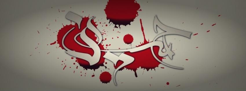Ya Hussain 3d Wallpapers Imam Hussain Fb Cover Ocean