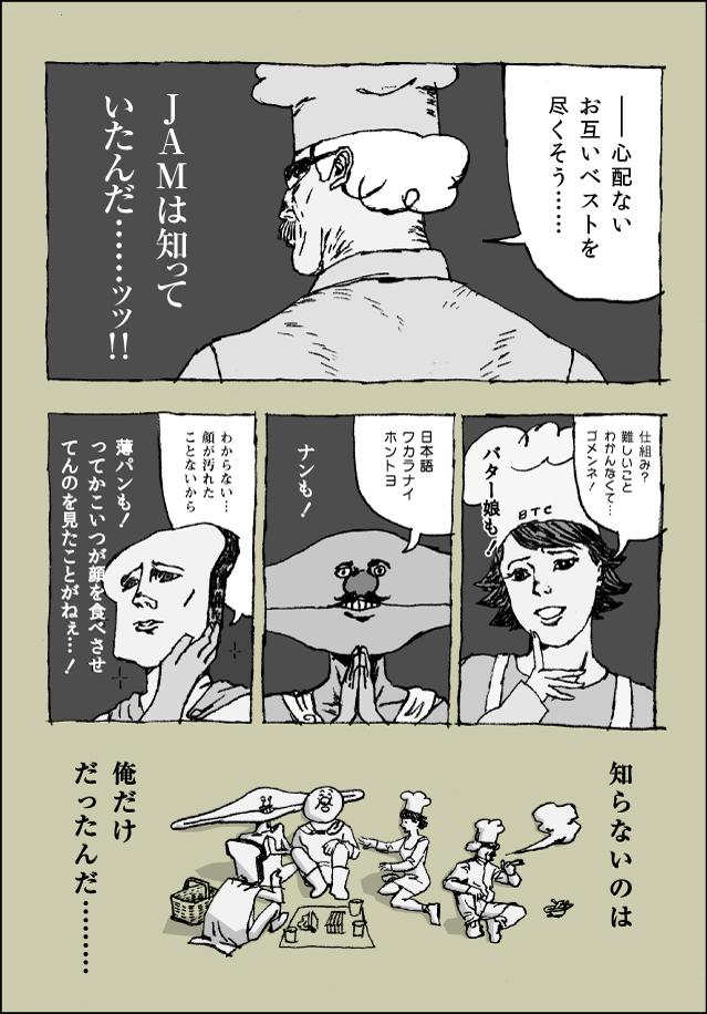 ー心配ないお互いベストを尽くそう…JAMは知っていたんだ…ッッ!!仕組み?難しいいことわかんなくて…ゴメンネ!バター娘も!日本語ワカラナイホントヨ!ナンも!わからない…顔が汚れたことないから。薄パンも!ってかこいつが顔を食べさせてんの見たことがねぇ…!知らないのは俺だけだったんだ…。それいけ!ツブアン野郎!