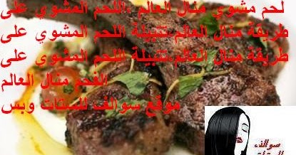لحم مشوي منال العالم اللحم المشوي على طريقة منال العالم