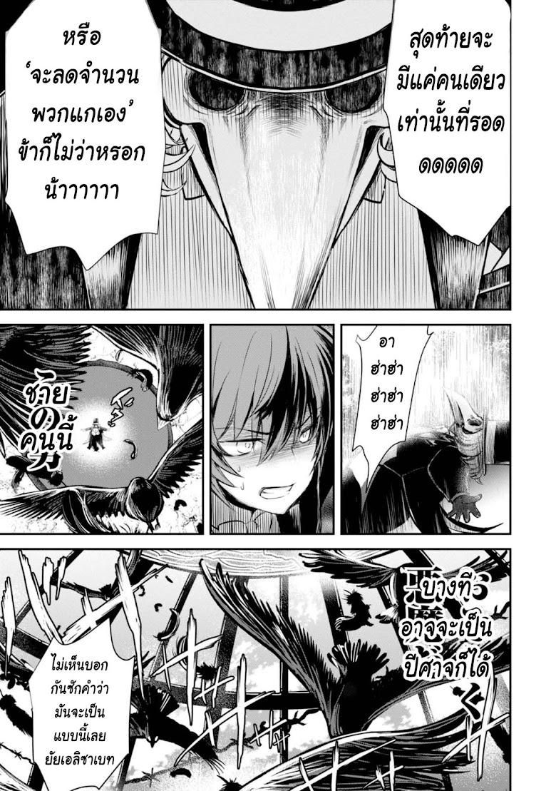 Isekai Goumon Hime - หน้า 23